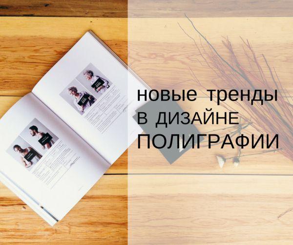 Новые тренды в дизайне полиграфии