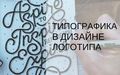 Типографика в дизайне логотипа