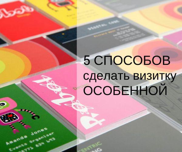 5 способов вделать визитку особенной