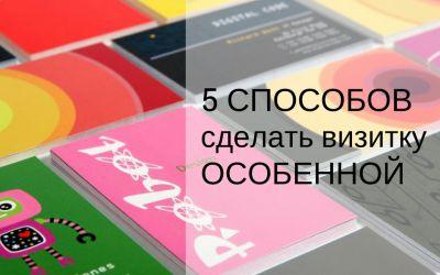 печать визиток на дизайнерском картоне киев