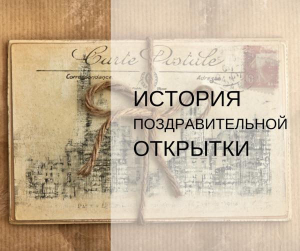 История поздравительной открытки